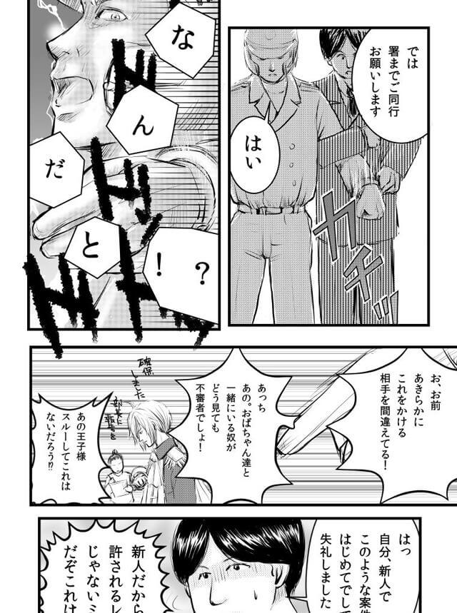 なぜか石田の方が連行されることに…その真相とは。