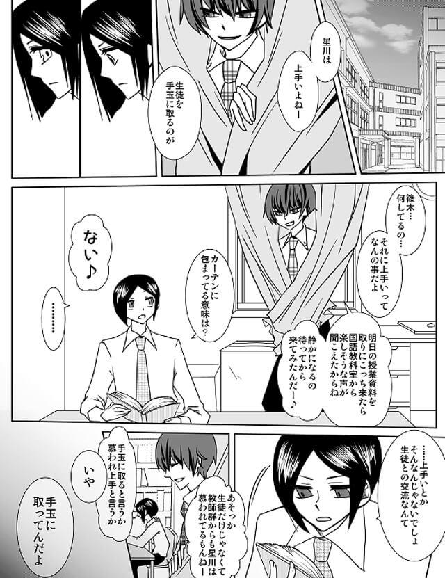 成瀬と三波が帰ったあとの星川と篠木の会話。いつもの紳士的な態度は、ない。