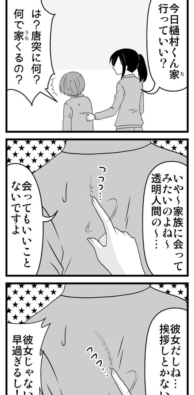 「興味があるから」という彼女の理由で樋村くんの家に行くことに。