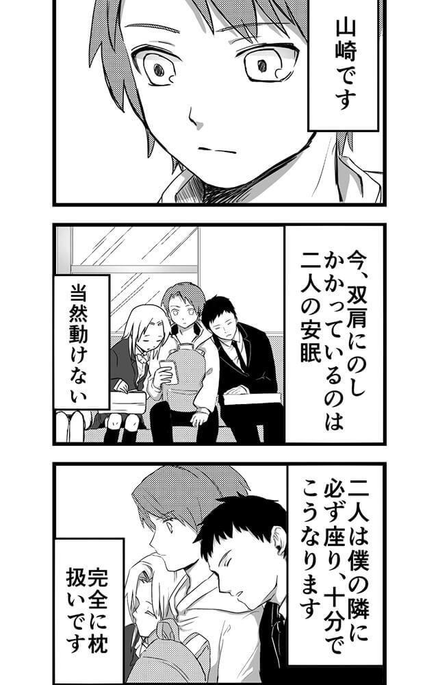 大学生の山崎はいつも通学で両サイドから寄りかかられる…。