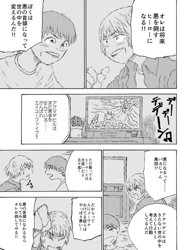 小さな頃、ヒーローと悪の首領になる約束をする五十嵐と黒田。
