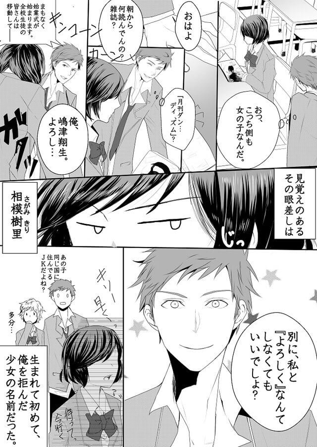 嶋津翔生が生まれて初めて自分の好意を拒まれた…。