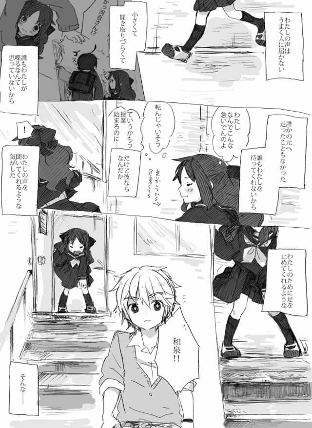 いつも話しかけてくれる和泉の元へと走る河合。いつの間にか彼女は彼に心を開いていた。