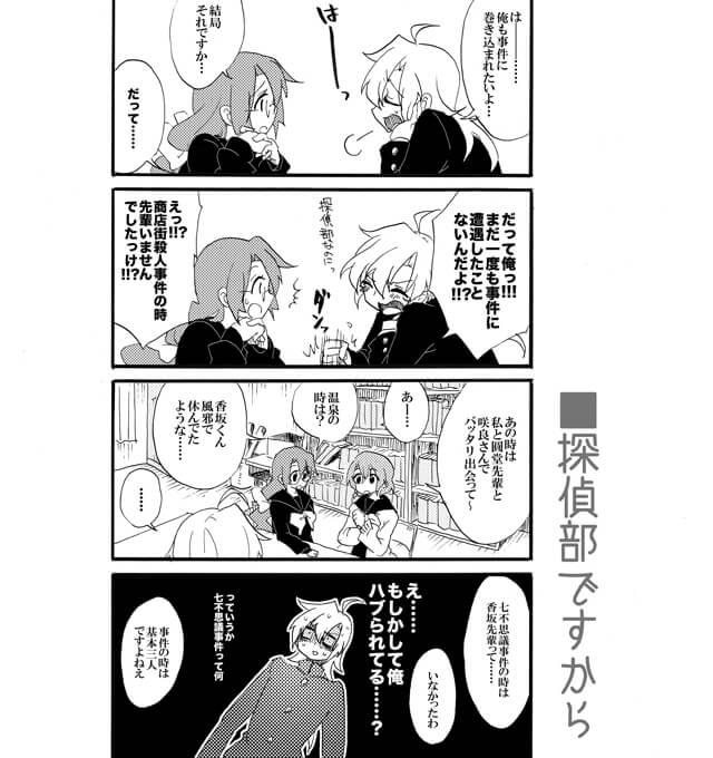 実は香坂は部長にも関わらず、まだ事件に一度も遭遇していないのだ…。
