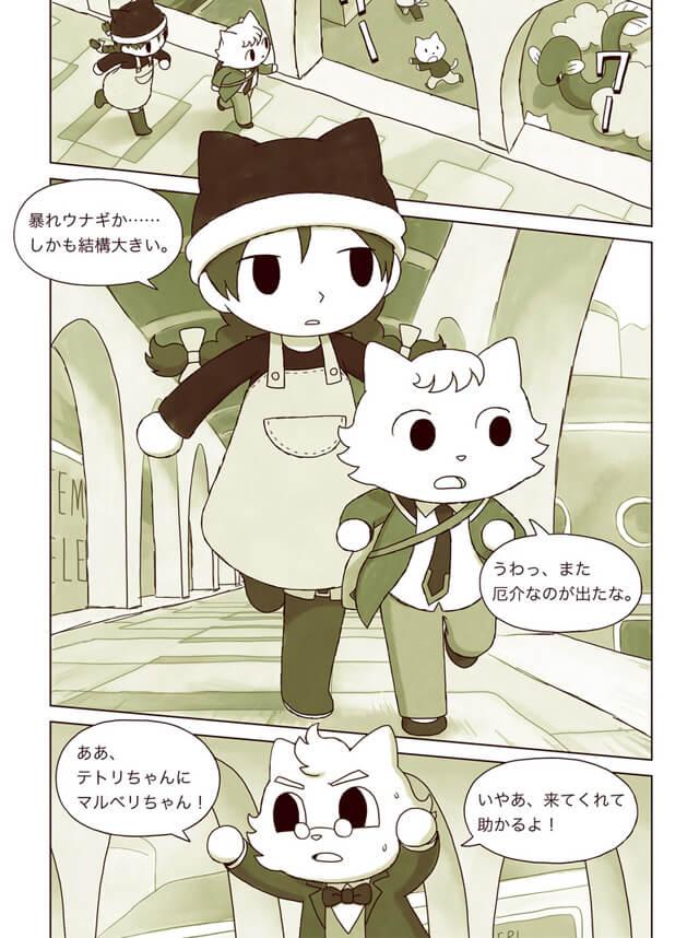 ねこ耳帽子を被った魔法使いの少女、テトリと友人でネコのマルベリは、モンスターの元に向かう。