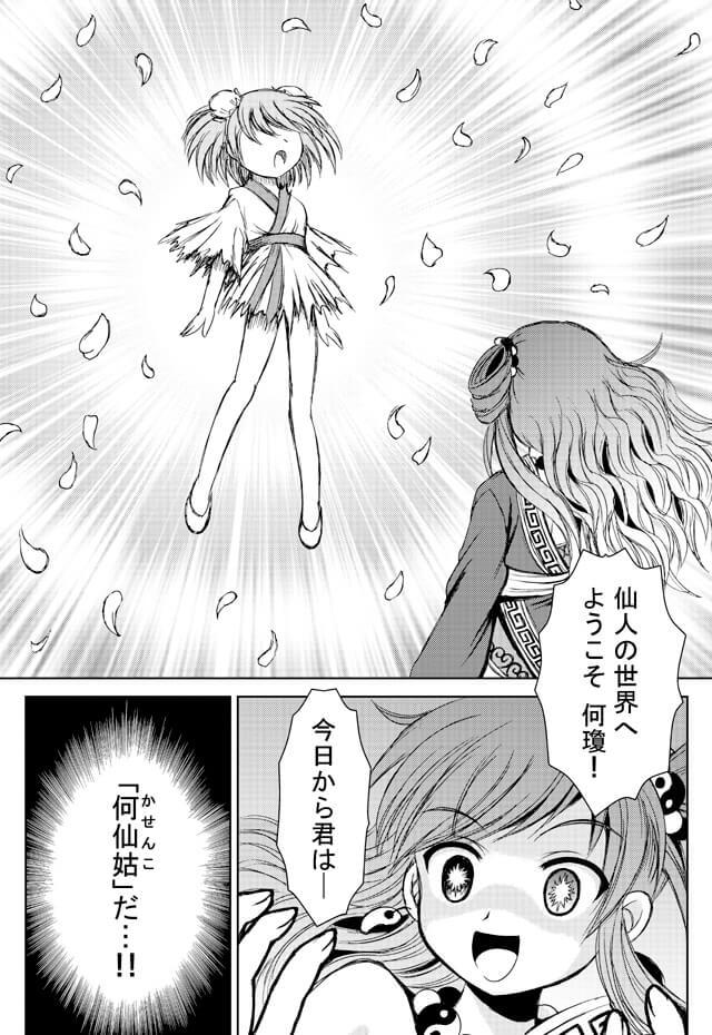 少女は桃を食べて仙人に!「何仙姑(かせんこ)」という名で高名な仙人になるのだが、それはだいぶ先の話である。