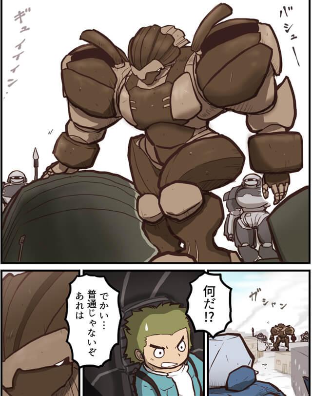 黒服の横暴に自衛団がガードロボを出すが、黒服のロボットには敵わない。そしてさらに巨大なロボットが現れる…。