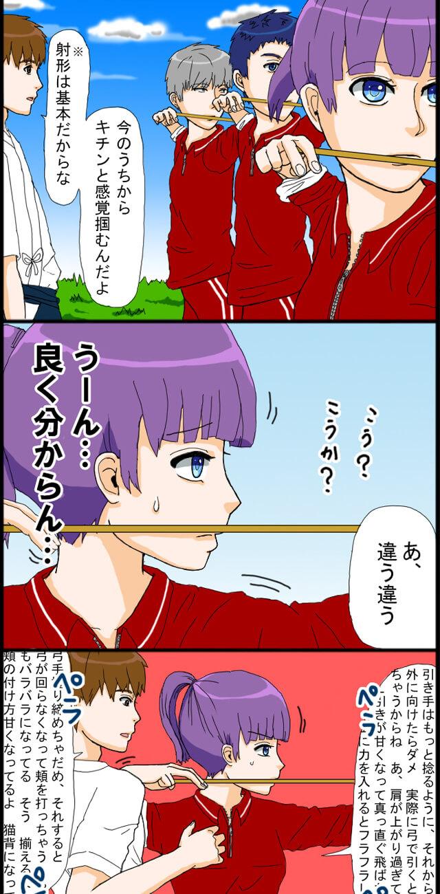 矢の引き方「射形」を教えてもらう桜子だが…説明が細かすぎるでしょ!?