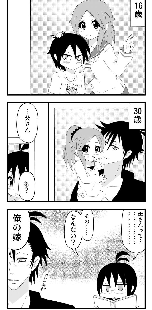 奥さまの16歳と30歳…奥さまの身に一体何が!?…いや、そこじゃないですよ、お父さん…