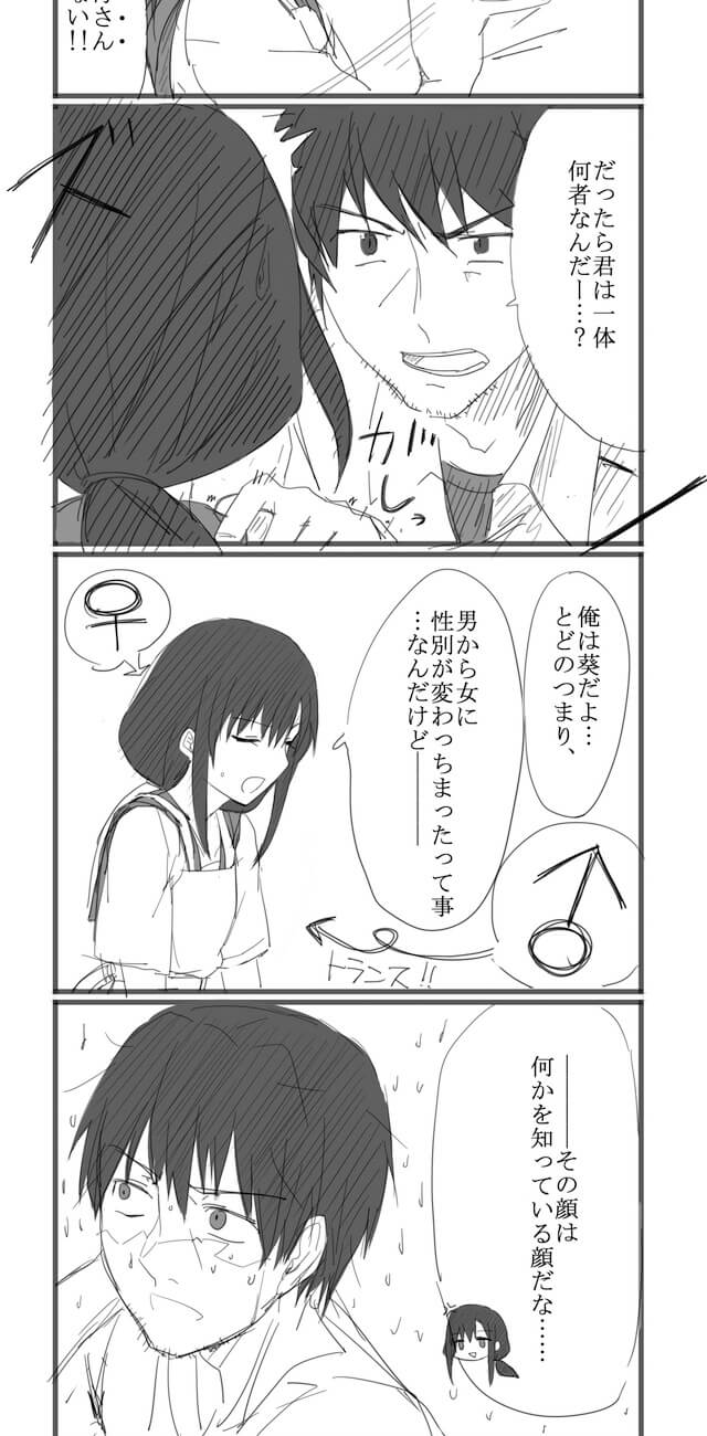 葵の性別が変わってしまったことに動揺を隠せない父親。一体どんな事情が!?