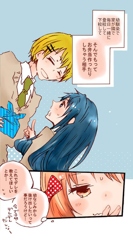 葵が素直な気持ちを伝えたいのは幼なじみの千晴。とても仲親しげだと思うのだが…。