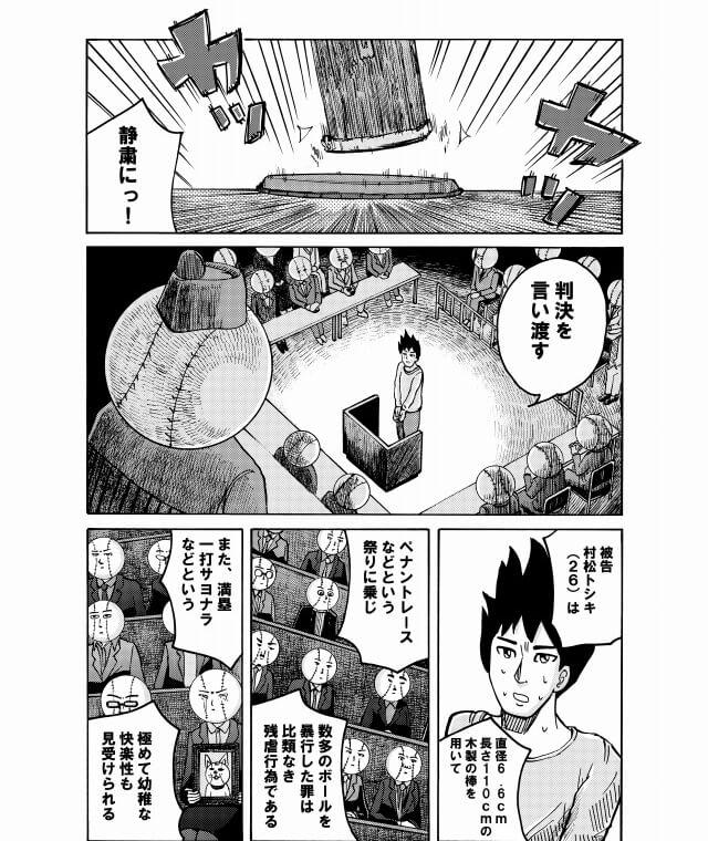 数々のボールたちに囲まれた松村は裁判にかけられてしまう!?