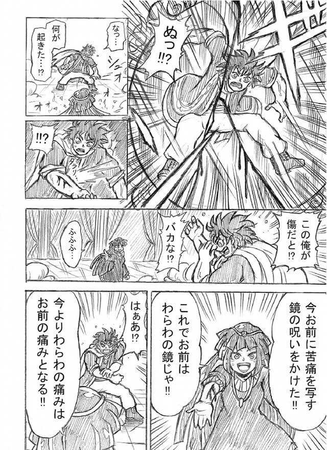 オズマ王家に伝わる禁断呪術を使い、武勇の王に傷を負わせることに成功したロロル・オズマ。