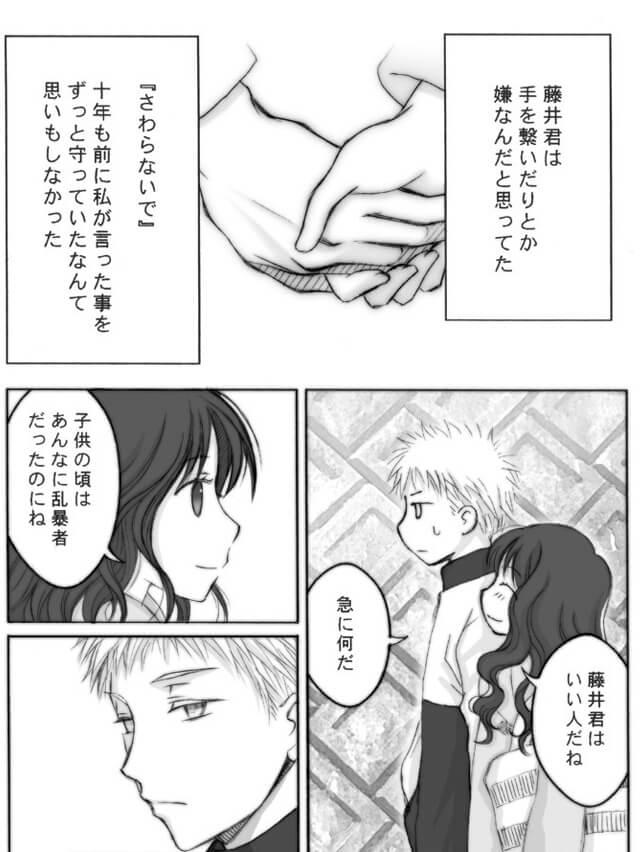 藤井は小さな頃に言われたことをずっと守るとても不器用な少年だった。