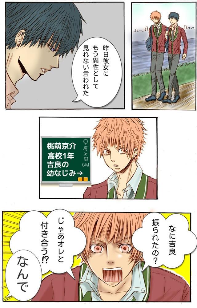 吉良が彼女にフラレたことを伝えると、京介からまさかのセリフが…!