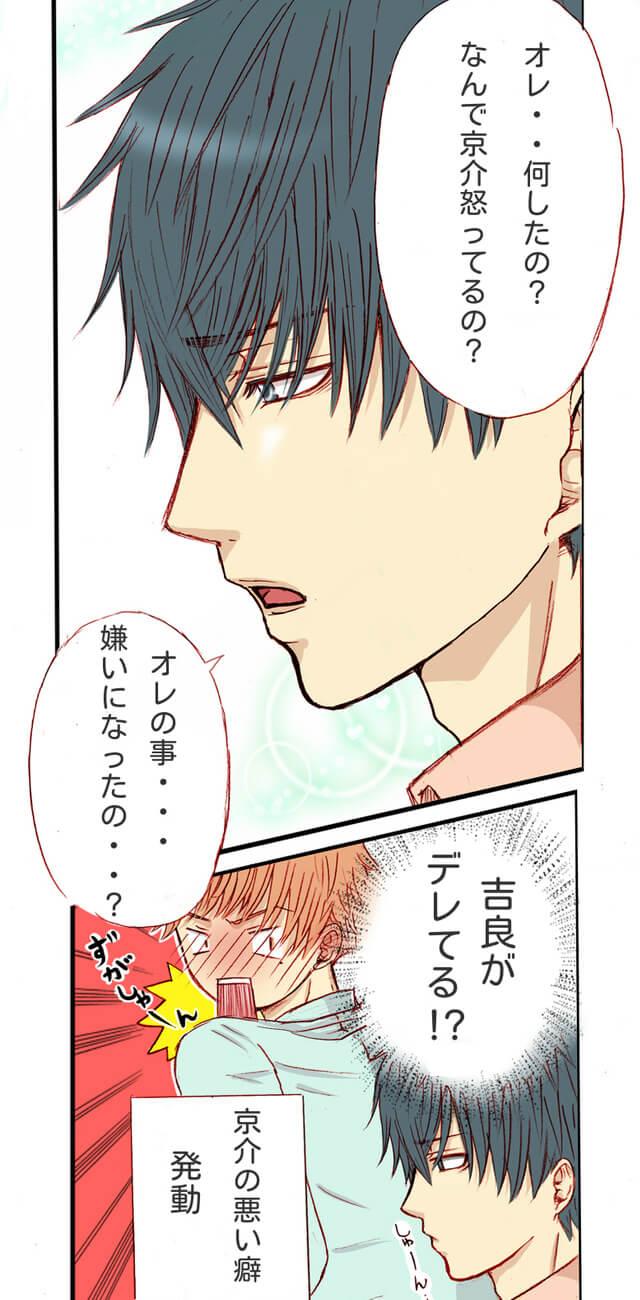 怒っていた京介に対して吉良からこんな言葉が…。思わず赤面する京介!