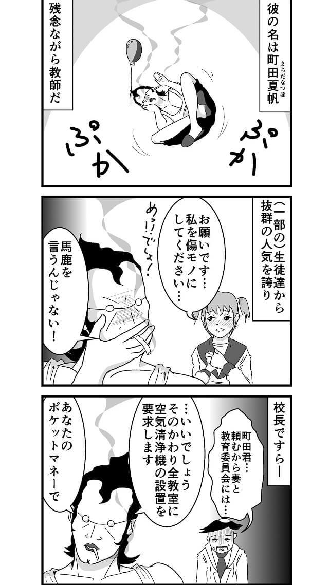 見た目も発言も行動もすべてが教師らしくない、町田夏帆。色んな意味でスゴい教師だ…。
