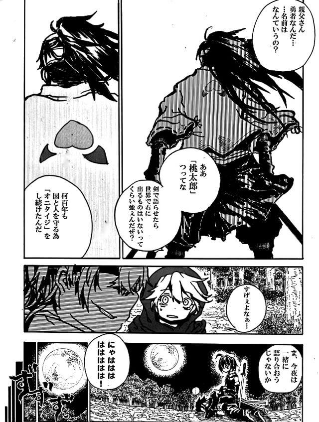 勇者見習いをしているキビノだった。彼女は父である「桃太郎」を探し旅に出ている。