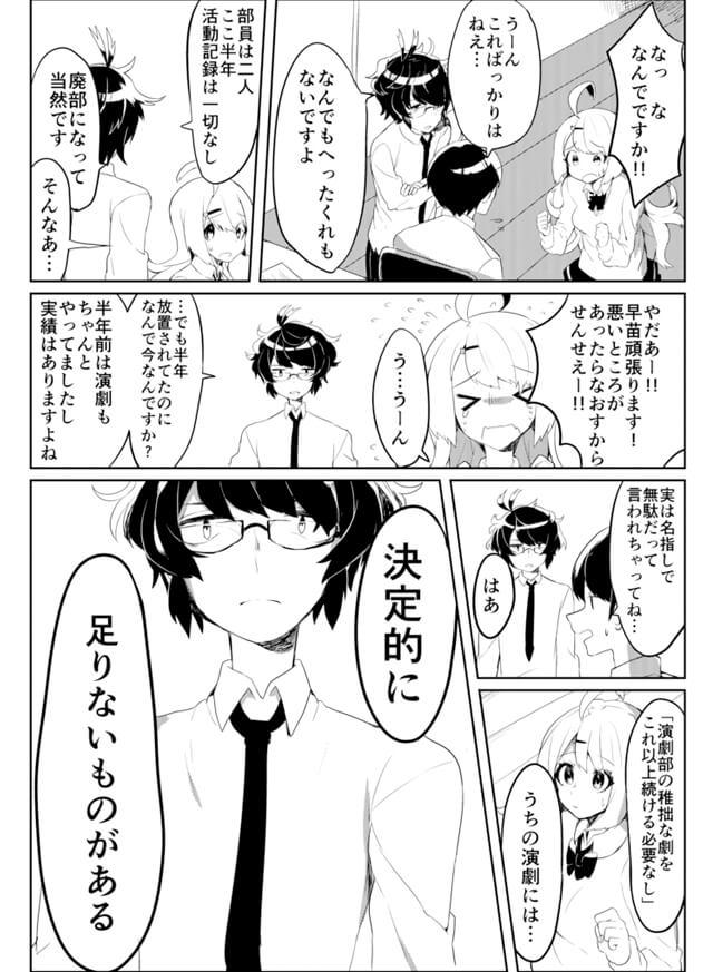 先生から演劇部の廃部を伝えられる。そして、先生の一言が仙田の過去の出来事を思い出させてしまう。