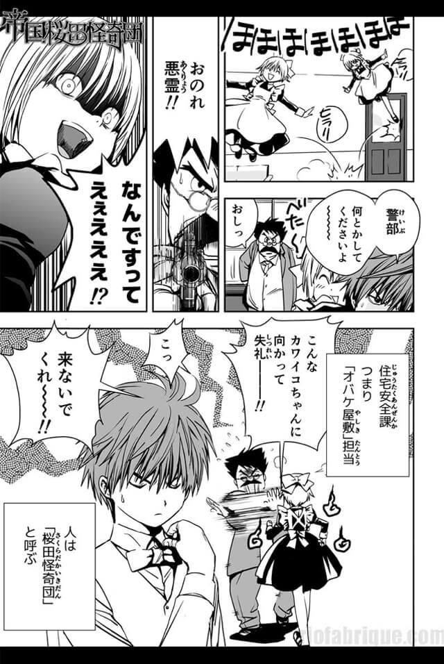 警視庁の新人エリートである乱童の配属先は「オバケ屋敷」を担当する、通称「桜田怪奇団」だった。