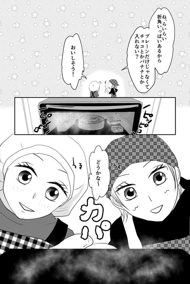 花蕾もスイーツを作ってみたくなり、杏子の自宅でパウンドケーキに挑戦するのだが…。