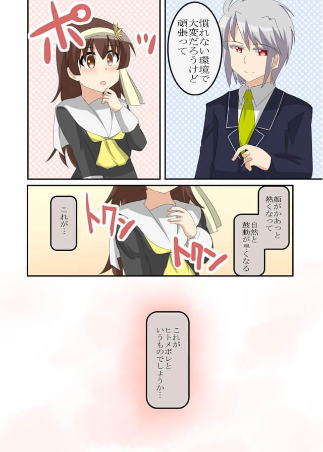 転校のための手続きをしに来た黒田姫。生徒会室の前で須藤一夜と出会い一目惚れしてしまう…。