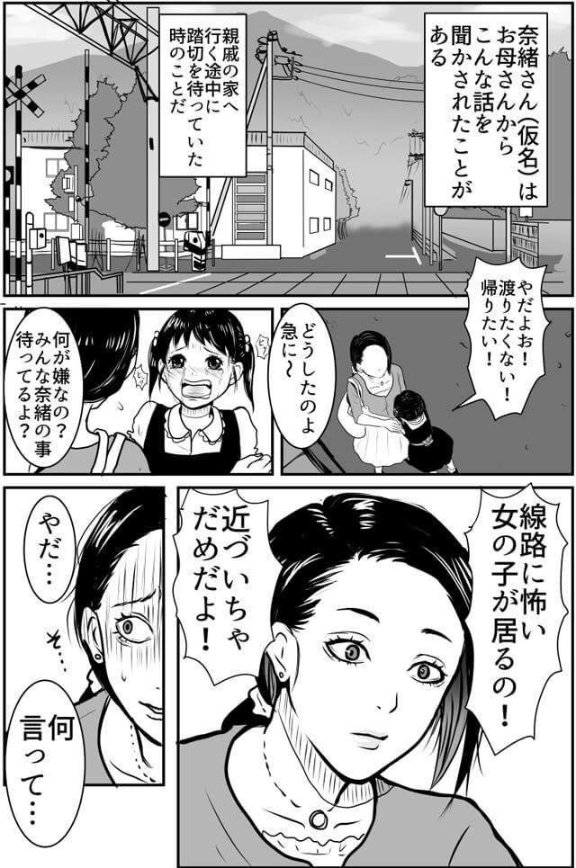 線路に怖い女の子がいるという少女。それを聞いたお母さんは恐ろしげに振り返るが…。
