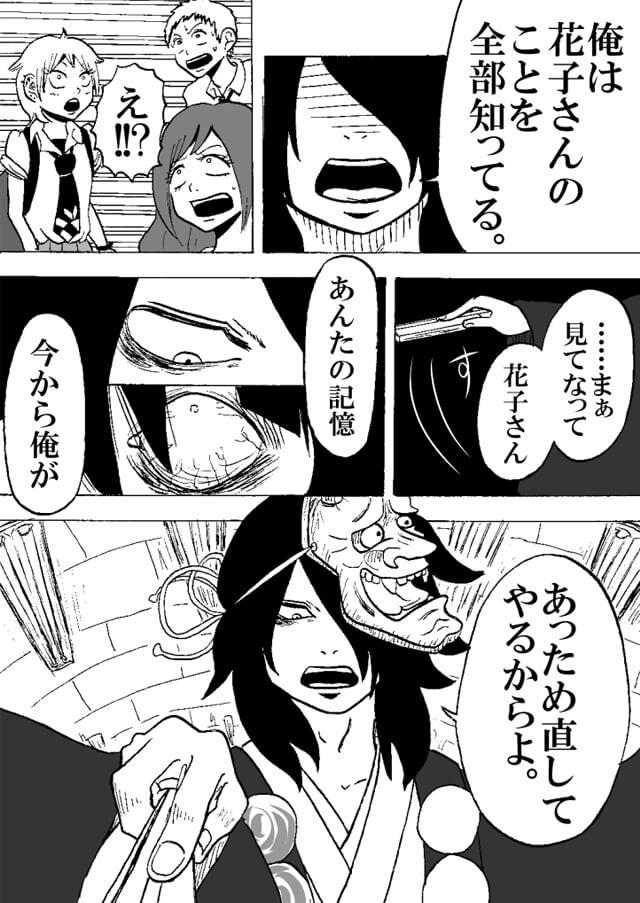 川瀬は「相談屋」の店主・赤城と出会ったことがきっかけで様々な都市伝説の事件に巻き込まれていく…。