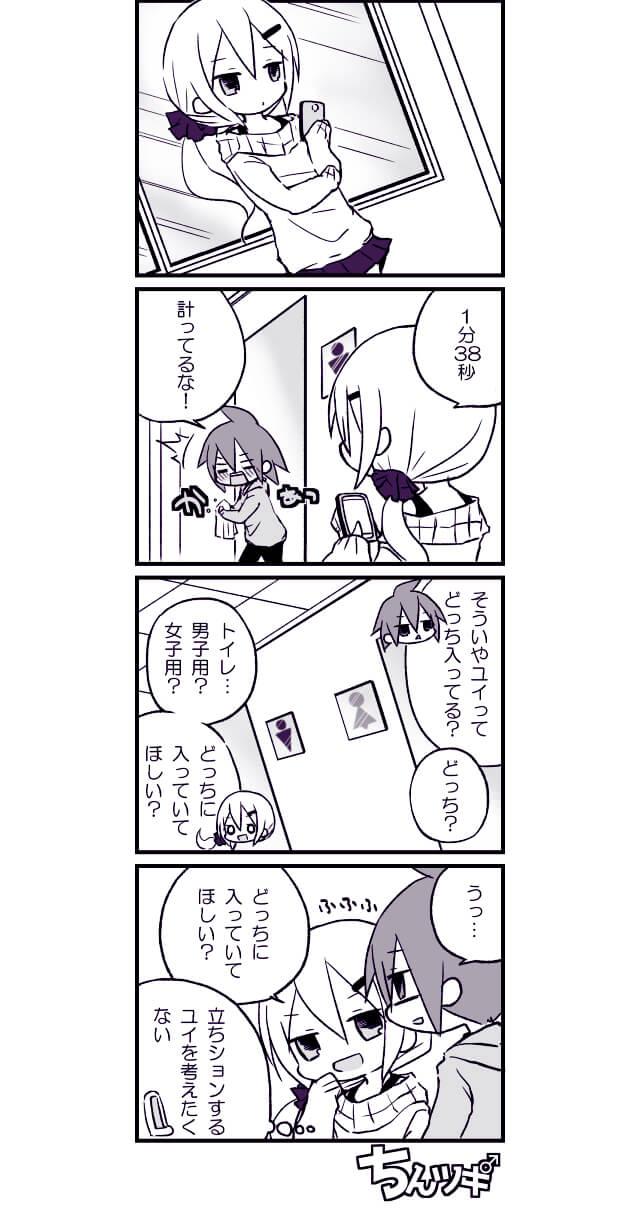 ユイの姿なら女性トイレだが性別は…うわぁこれは気になるっ!!