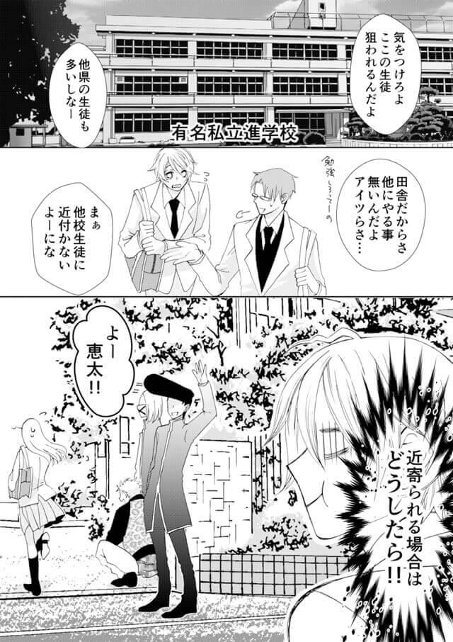 有名私立進学校に通う早乙女恵太。正門にはすでに山寺大成が待っていて…?
