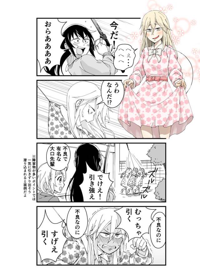 フリフリの服をエサに釣れたのは…女子高生!?しかも不良で有名な先輩がっ!!