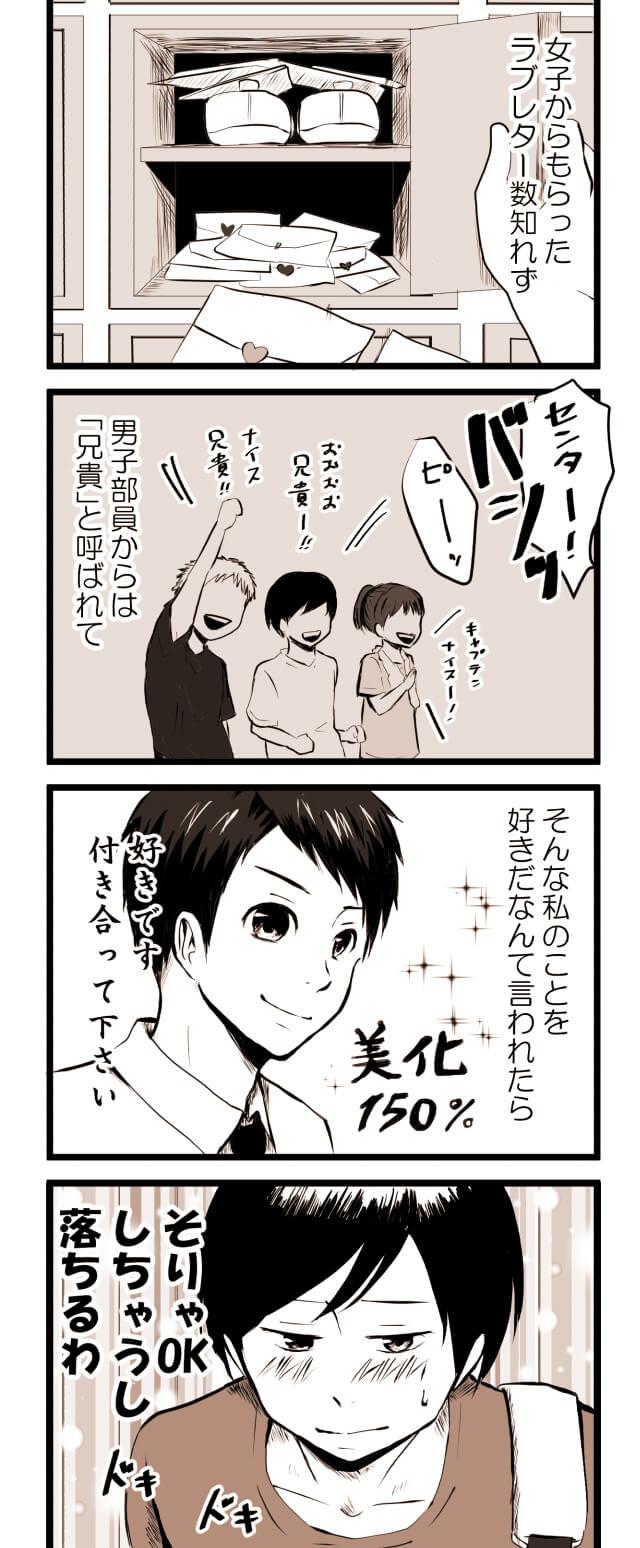女子からの告白は数知れず…だが、はじめてにドキドキしちゃう中峰さんは実はすごく乙女だった!?