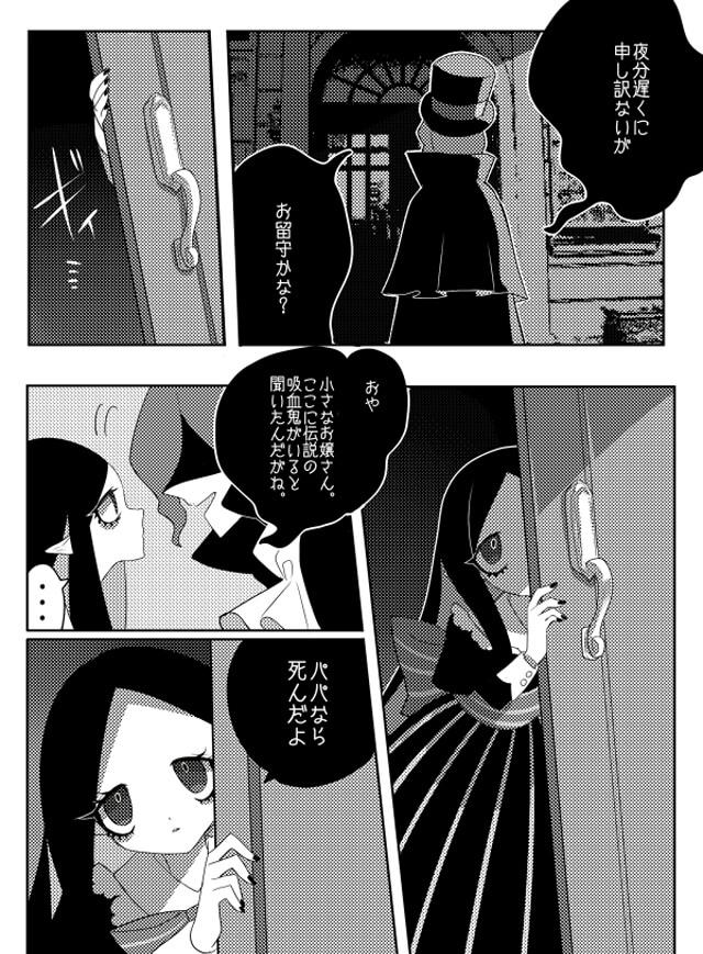 夜中に訪ねてきた彼は父親を訪ねてきたようだが、死んだことを少女から伝えられる。