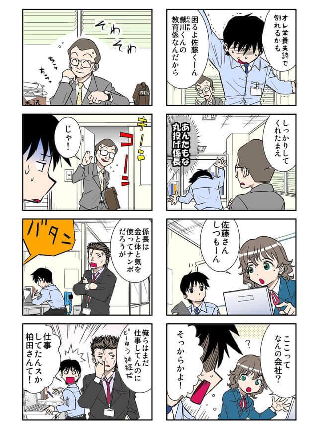 入社した女子高生、裁川ほつみの教育係に任命された佐藤の苦悩をよそに係長は帰宅…。