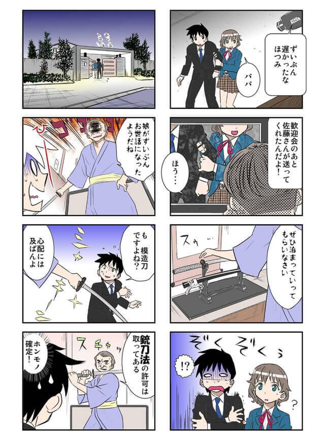ほつみは実は会社の社長令嬢で、そのことは佐藤以外は知らないため、自宅へとほつみを送るのだが…。