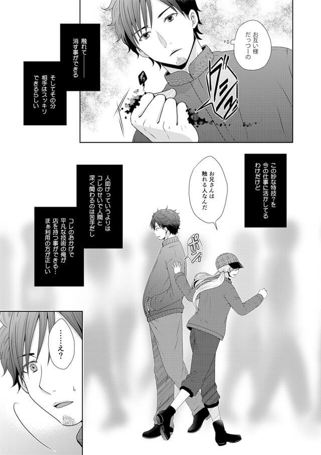 思念を触り消し去った桐生に、通りすがら話しかける少女。彼女は一体…。