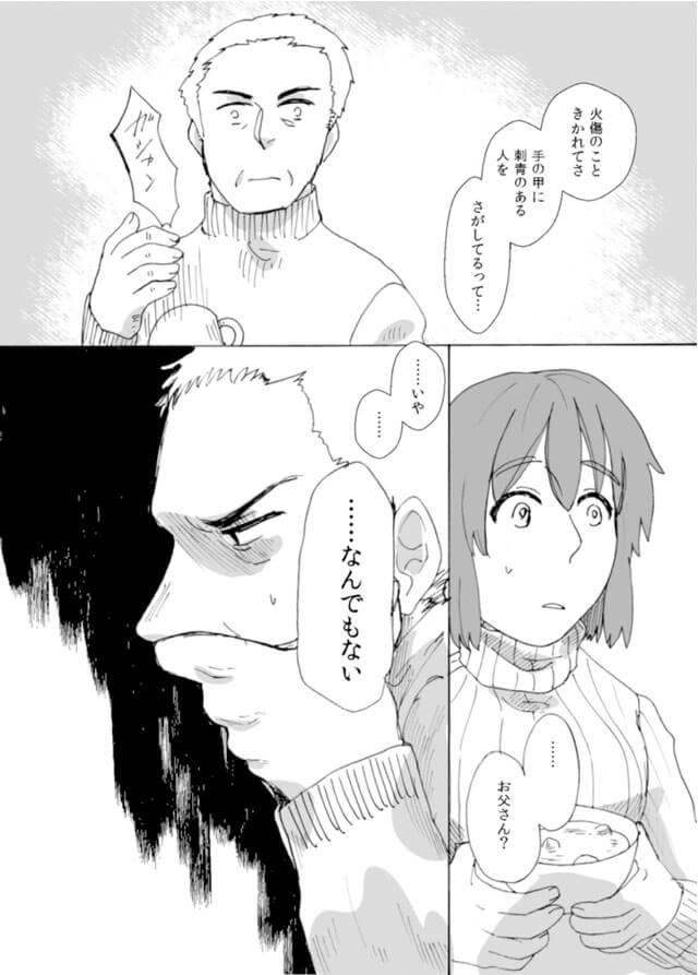 少女は青年に言われたことを父親に話すのだが、父親は動揺を隠せずある行動に出る。