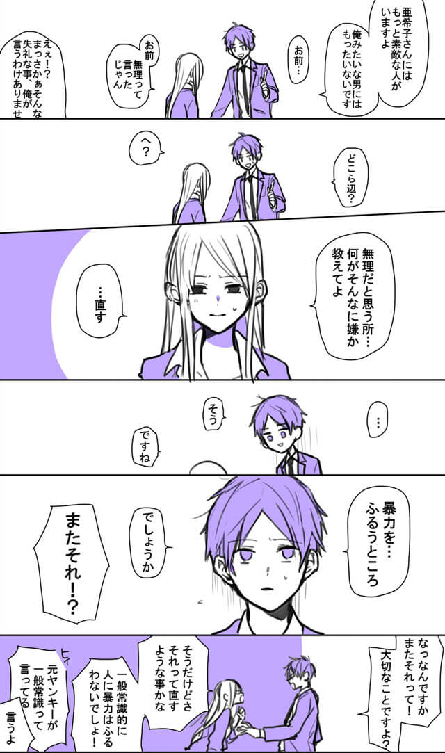 翔平が彼女に直して欲しいところ…って、どれだけ恐れてるの!?そして意外にもしおらしい亜希子は…。