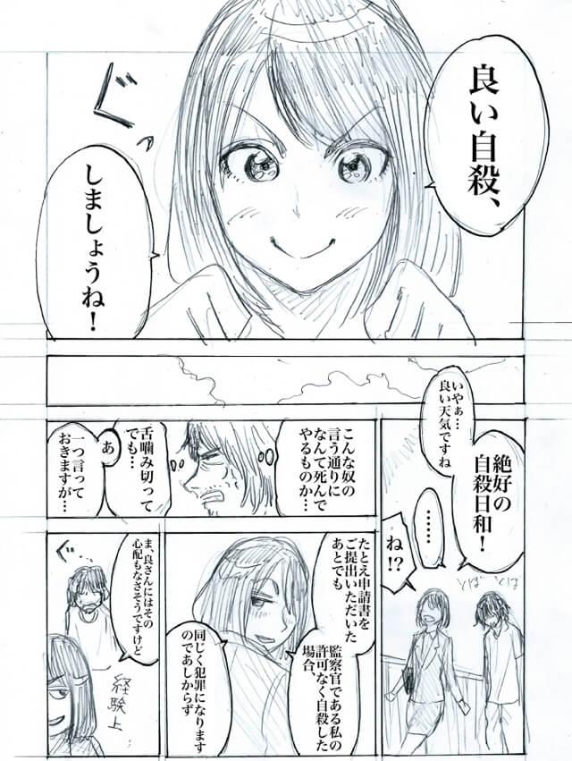 柳田の前に現れた神崎は、元気にいっぱいに監察官としての仕事を務める。