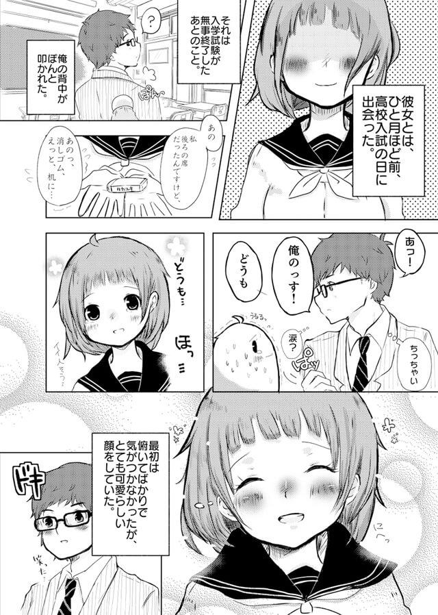 松本が初めて夏目と出会ったのは高校入試のとき。かわいい笑顔にドキッとして…。