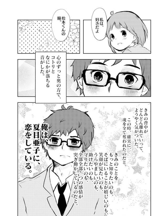 コンプレックスだった緑色の瞳を褒められて、完全に恋に落ちていることに気づいた松本は…。
