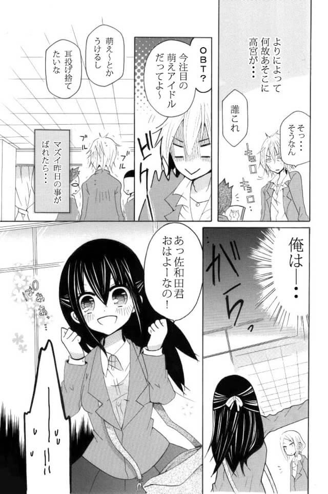 アイドルグループのライブでばったり高宮と出会ってしまった佐和田は、教室で高宮に声をかけられビクついてしまう。