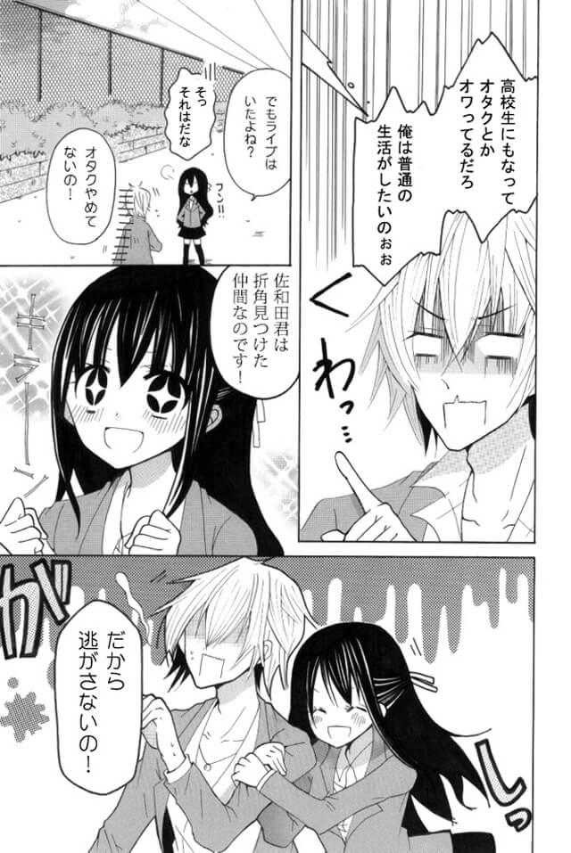 オタクとバレたくない佐和田だが、仲間を見つけた高宮に逃さないと言われてしまい…。