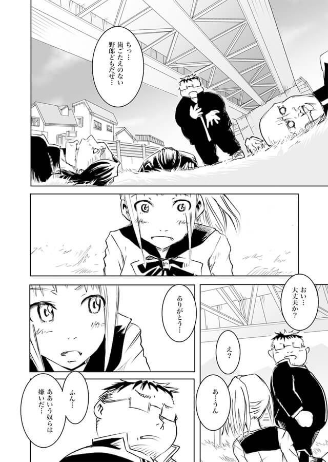 田中はあっという間に不良たちを一蹴。田中の優しさと強い一面を知り、驚く高橋。