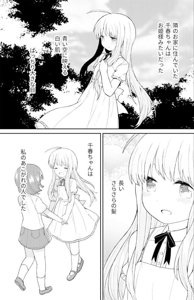 長い髪、大きな瞳とまるでお姫様のような千春。彼女は幼馴染の杏莉の憧れ。