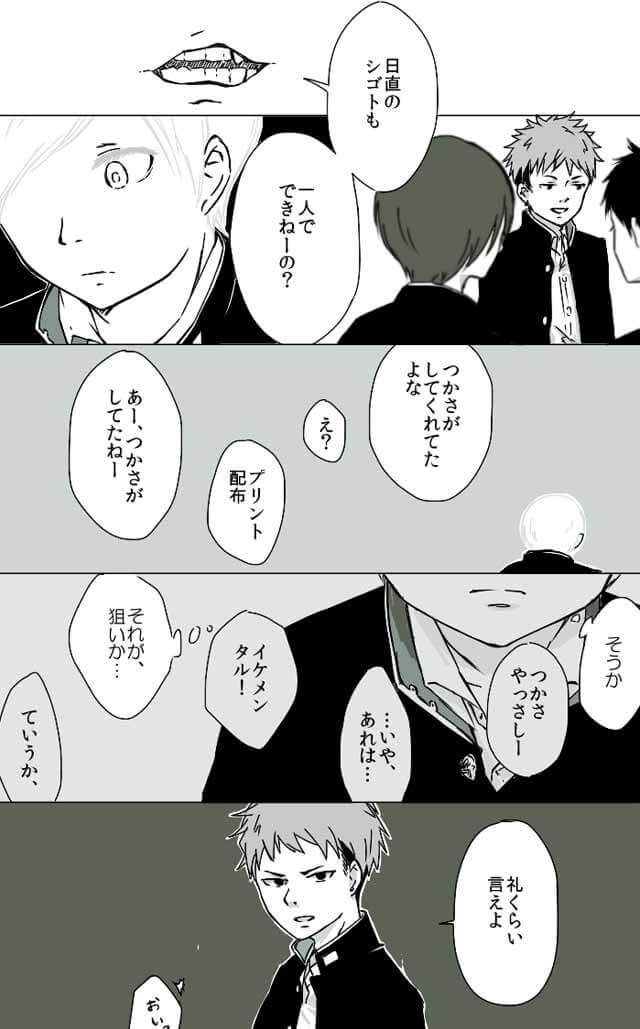 神戸が大蔵の日直を手伝ったことで「一軍」から誹謗される大蔵。
